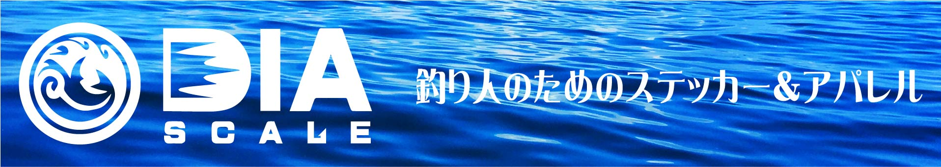 【DIA SCALE(ダイヤスケール)】公式ウェブサイト